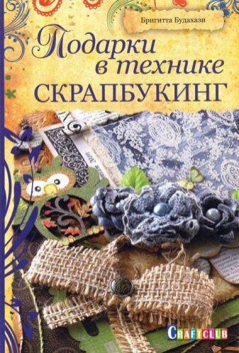 """Контент Книга """"Подарки в технике скрапбукинг"""" 978-5-91906-404-6"""