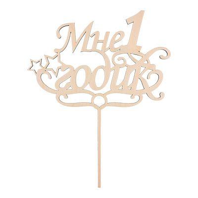"""Mr.Carving Заготовки для декорирования ВД-108 Украшение для торта """"Мне 1 годик"""""""
