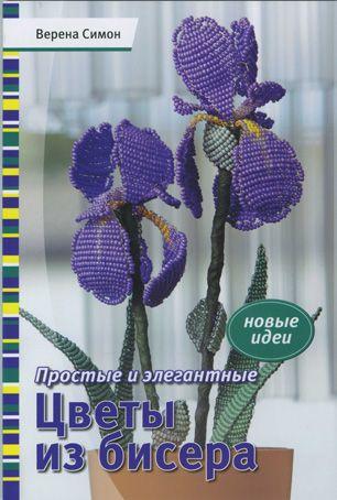 Простые цветы из бисера